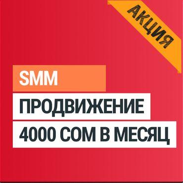 помогу деньгами нуждающимся бишкек in Кыргызстан   ИНТЕРНЕТ РЕКЛАМА: Интернет реклама   Instagram, Yandex   Консультация, Анализ, Разработка дизайна