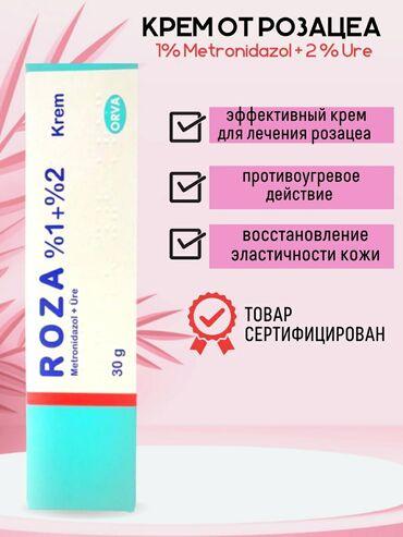 детектор лжи бишкек in Кыргызстан | ГРУЗОВЫЕ ПЕРЕВОЗКИ: Производство  Крем от розацеи, красноты и купероза❤