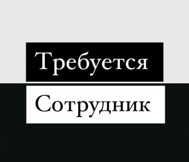 Требуется администратор бишкек - Кыргызстан: Требуется сотрудник  В Оптовый отдел Обучение присутствует  График с 1