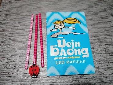 Nova, dečija knjiga I olovke
