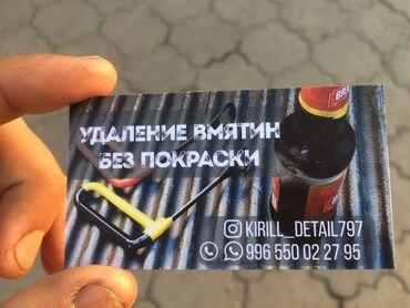полимерная покраска бишкек в Кыргызстан: Рабочий Городок Кузов | Рихтовка, сварка, покраска