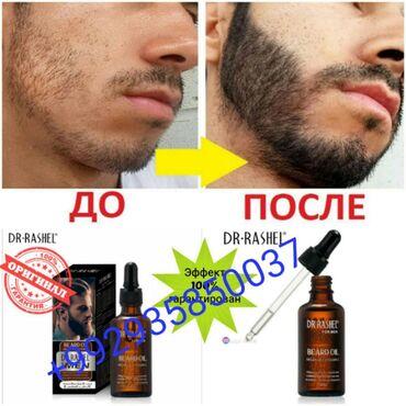 Beard OIL ARGAN OIL + VITAMIN EСодержит оливковое масло и