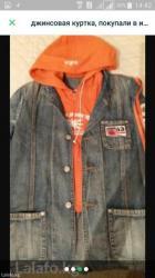 Джинсовая подростковая куртка, сост в Бишкек