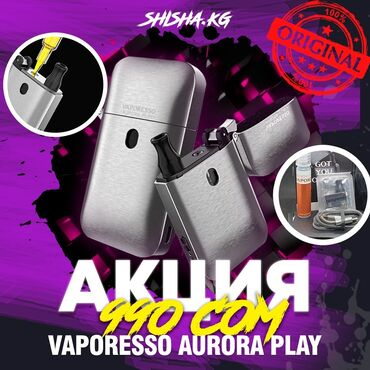Акустические системы vaporesso беспроводные - Кыргызстан: Вейп! Электронная сигарета! Новинка!Набор Vaporesso Aurora Play KitПо