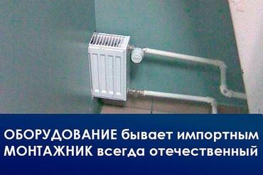 ванна цена ош в Кыргызстан: Сантехник!!!! Все виды сантехнических услуг: установка ремонт замена