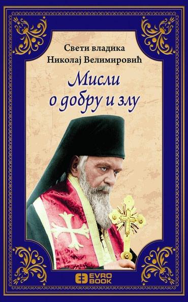 Knjiga misli o dobru i zlu - Belgrade