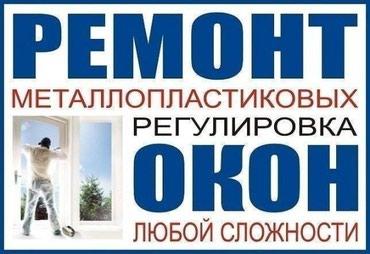 РЕМОНТ пластиковых окон и дверей в Бишкек