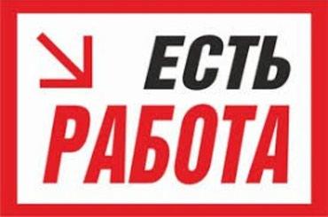 Требуются помощники на склад в Бишкек