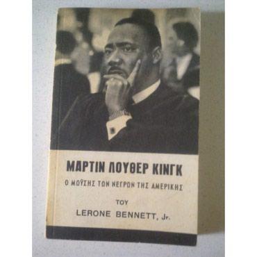 Μάρτιν Λούθερ Κινγκ, ο Μωϋσής των σε Athens