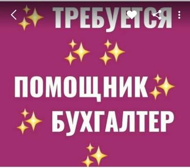 вакансия менеджера.Работа начинается с10:00до 18:00 5/2 в Бишкек
