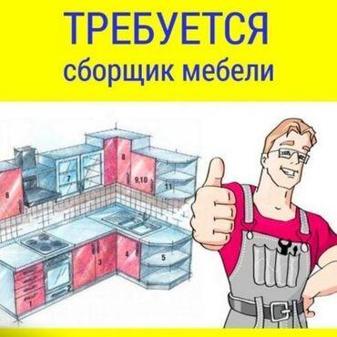 В фирму требуется сборщик мебели Опыт и знание детолировки