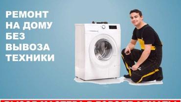 капсульная кофемашина bosch tassimo vivy в Кыргызстан: Ремонт стиральных машин LG, SAMSUNG, BEKO, ATLANTA, BOSCH, VESTEL