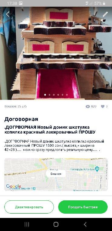 Модели кораблей - Бишкек: Домик как шкатулка и копилка очень красивый