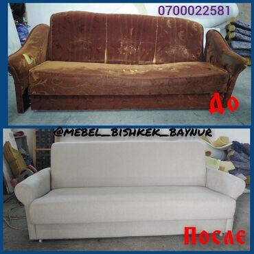 Ремонт, реставрация мебели | Бесплатная доставка