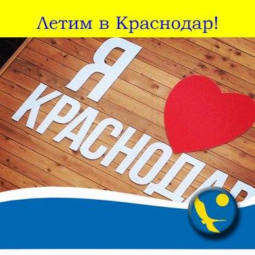 Краснодар авиабилеты на июль в Бишкек