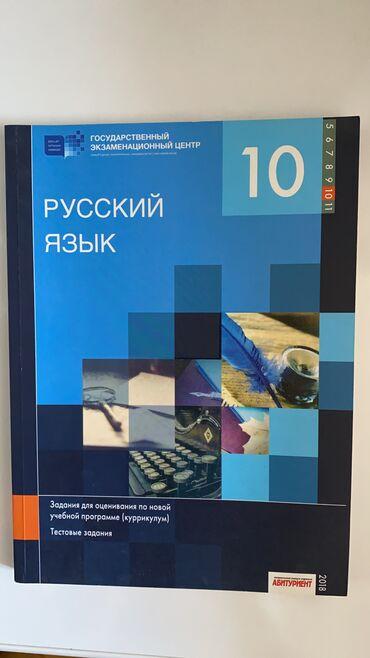 Тесты по русскому языку,10класс