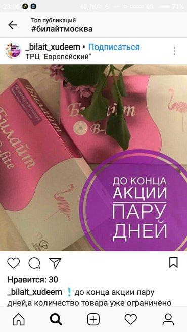 Акция Билайт 96 1500 сомов!!! оригинал 100% в Ош