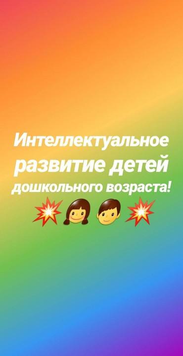 Интеллектуальное развитие детей! в Бишкек