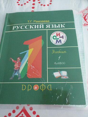 Русский язык. 1 класс. почти новые