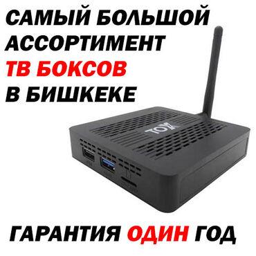 телевизор 2 в Кыргызстан: Андроид ТВ боксы в Бишкеке   У нас огромный ассортимент, мы подберем д