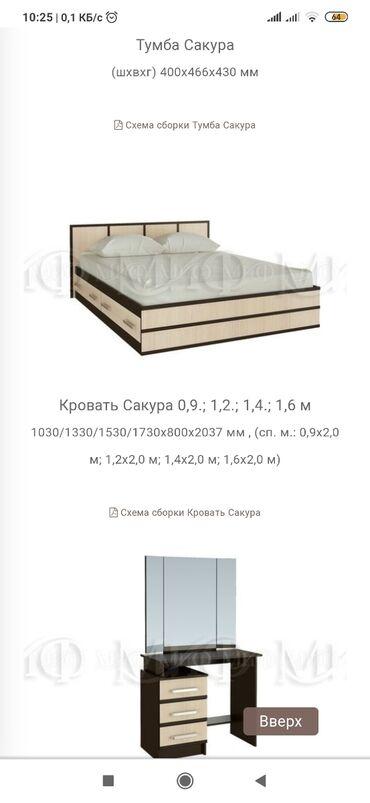 спальные кровати с матрасами в Кыргызстан: Продаю кровать,с российским матрасом.в связи с переездом.2 спальное