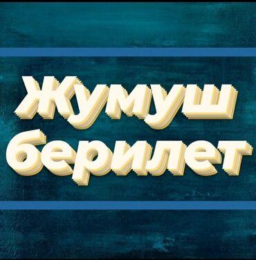 термобудки продажа в Кыргызстан: Жумуш балдар кыздарга берилет Оптовый отделге тез арада 4 бала/Кыз