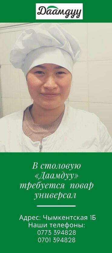 сниму помещение под столовую в Кыргызстан: Нужен повар универсал в столовую
