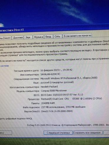 Xırdalan şəhərində Personal Computer satılır. Ətraflı zəng edin və ya whatsappda yazın