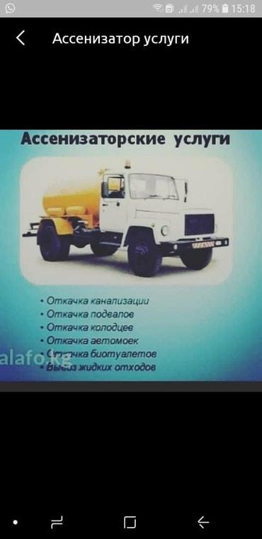 Услуги АССЕНТИЗАТОР в Сокулук