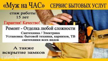 «Муж на Час» - Бытовых услуг Бишкек Муж на час. в Бишкек