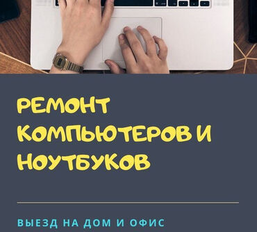 домашний лимон в Кыргызстан: Ремонт | Ноутбуки, компьютеры | С гарантией, С выездом на дом
