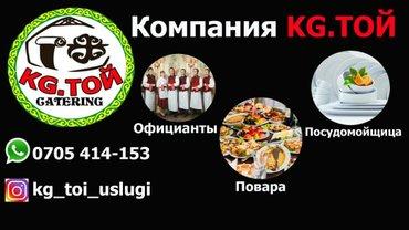 компания @kg_toi_uslugi предлагает вам свои услуги. на 20человек  6500 в Бишкек