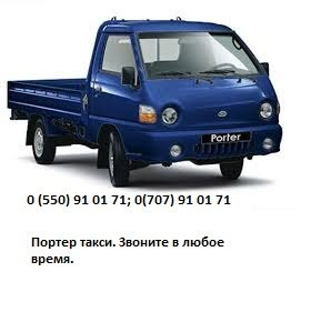 shumo vibroizoljacija avto в Кыргызстан: Услуги портера (перевозка, доставка, переезд, вывоз мусора и