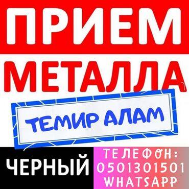 СКУПКА МЕТАЛА, куплю МЕТАЛАЛОМ Самовывоз
