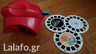 View Master  in Athens