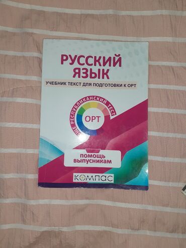 сколько стоит тепловизор в бишкеке в Кыргызстан: Продаю книги для подготовки по ОРТ. Выпуск книг 2019. Всего 4 книги