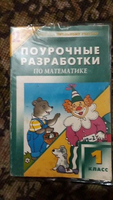 1 книга 50 сом. много полезного и проверочного материала в Бишкек