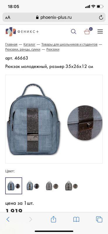 с искусственным в Кыргызстан: Рюкзак из искусственной кожи, 35х26х16 см Феникс + Цена 1750 сом