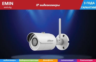 ВидеоКамера DH-IPC-HFW1120SP-W-0360B WI-FI 1,3MP в Бишкек