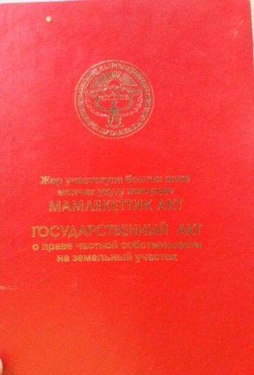 Маявка продаю участок 4 сот. Есть в Бишкек