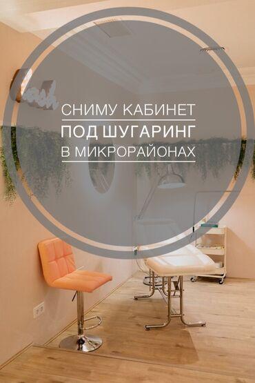 Сниму уютный кабинет под Шугаринг в микрорайонах