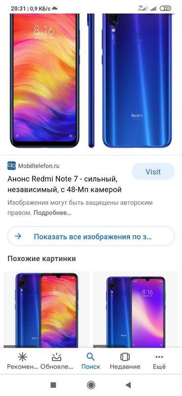 Электроника в Беловодское: Б/у Xiaomi Redmi Note 7 128 ГБ Синий