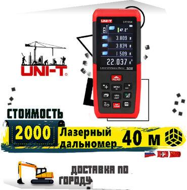 Рулетки и дальномеры в Кыргызстан: Лазерный дальномер на 40 М UNI-T (лазерная рулетка)Фирма: UNI-T-