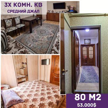 Продается квартира:106 серия, Джал, 3 комнаты, 80 кв. м