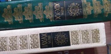 Книги цена за 1 книгу, в хорошем состоянии!
