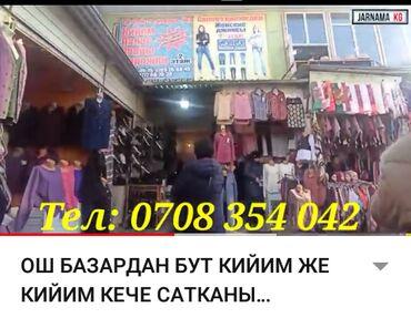 Продаю или Сдаю в Аренду Торговое место на Ошском рынке. Место очень П