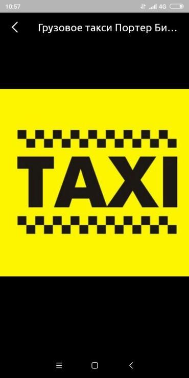 Такси Портер и Спринтер Бишкек в Бишкек