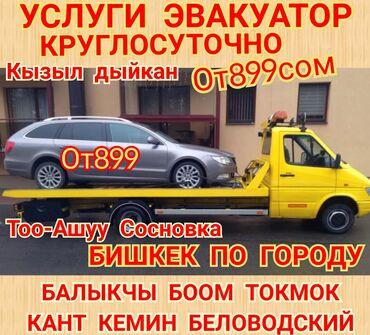туалетный столик с подсветкой бишкек в Кыргызстан: Эвакуатор | С лебедкой, С гидроманипулятором, Со сдвижной платформой Бишкек