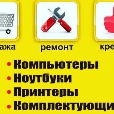 Ремонт компьютеров Заправка в Бишкек