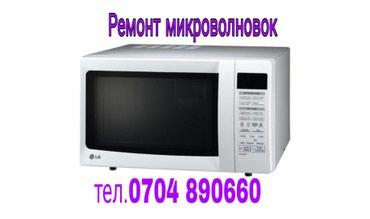 Микроволновка микроволновка в Бишкек